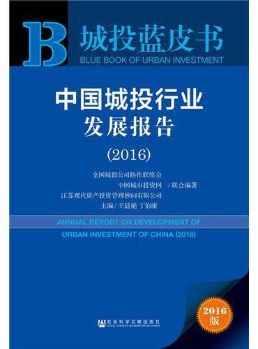城投蓝皮书:中国城投行业发展报告(2016)