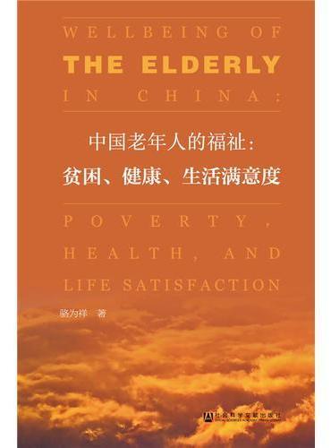 中国老年人的福祉:贫困、健康及生活满意度