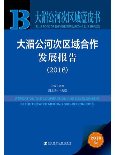 大湄公河次区域蓝皮书:大湄公河次区域合作发展报告2016