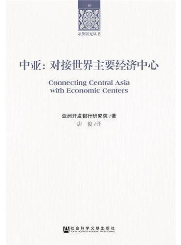 中亚:对接世界主要经济中心