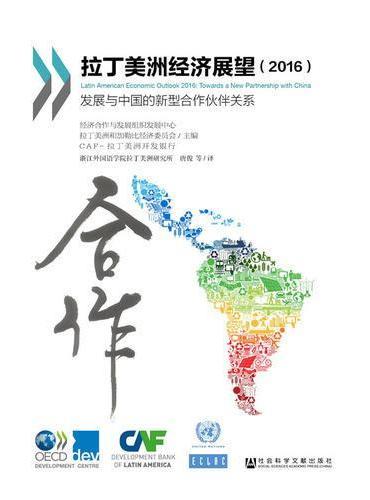 拉丁美洲经济展望(2016)