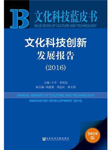 文化科技蓝皮书:文化科技创新发展报告(2016)