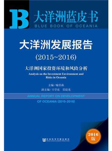 大洋洲蓝皮书:大洋洲发展报告(2015-2016)