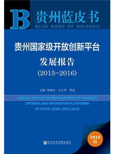 贵州蓝皮书:贵州国家级开放创新平台发展报告(2015-2016)