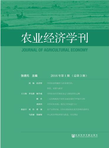 农业经济学刊2016年第1期(总第3期)