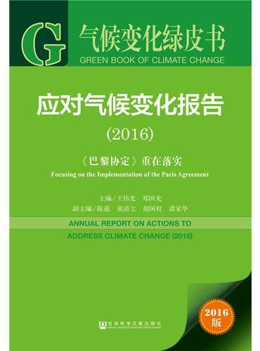 气候变化绿皮书:应对气候变化报告(2016)