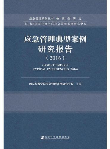 应急管理典型案例研究报告(2016)