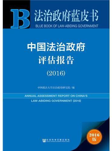 法治政府蓝皮书:中国法治政府评估报告(2016)