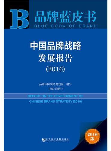品牌蓝皮书:中国品牌战略发展报告(2016)