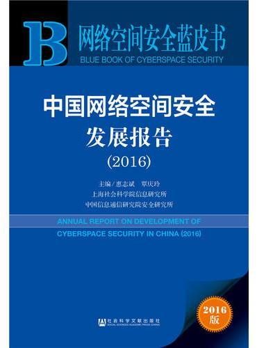 网络空间安全蓝皮书:中国网络空间安全发展报告(2016)