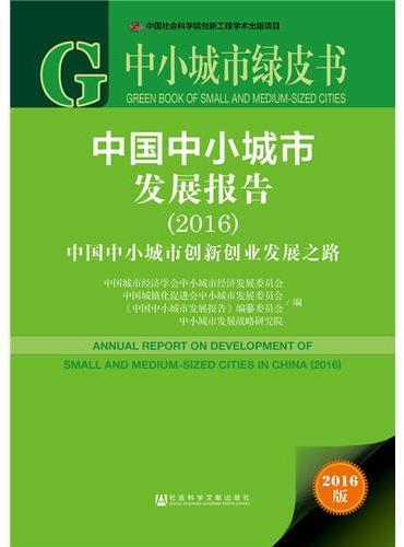 中小城市绿皮书:中国中小城市发展报告(2016)