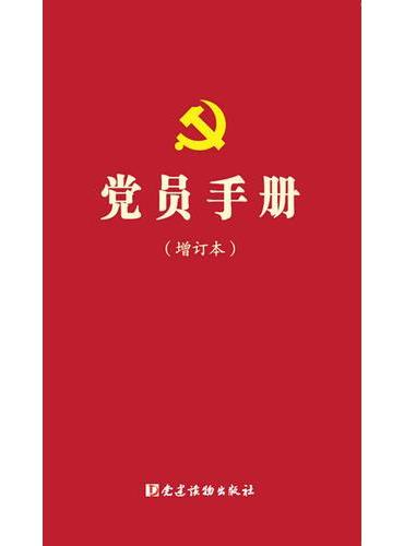党员手册(增订版)