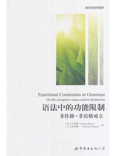 语法中的功能限制:非作格-非宾格对立