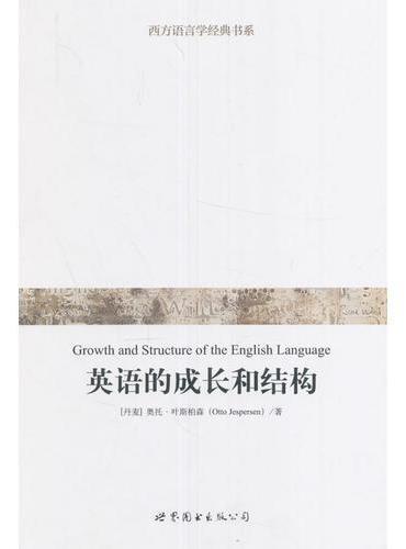 英语的成长和结构