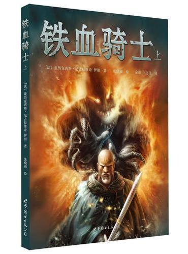 铁血骑士(上)