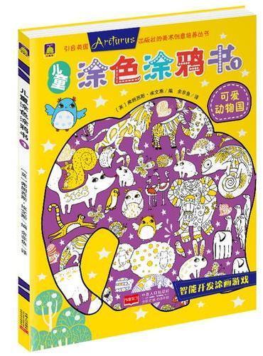 儿童涂色涂鸦书 1