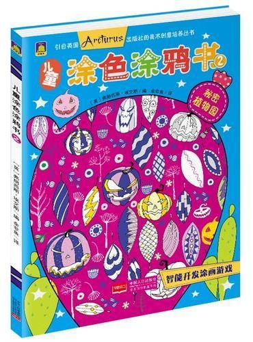 儿童涂色涂鸦书 2