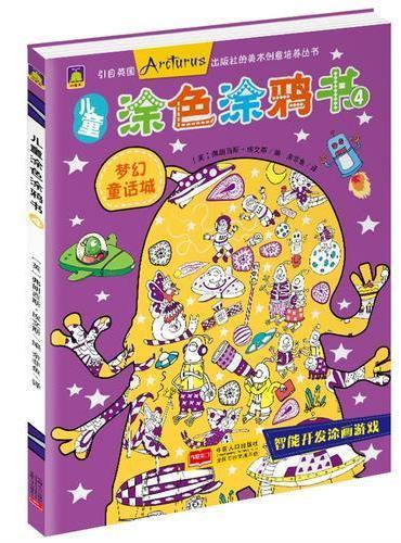 儿童涂色涂鸦书 4