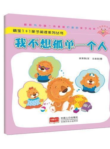 我不想孤单一个人-萌宝1+1亲子阅读系列丛书