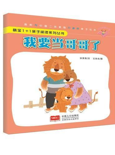 我要当哥哥了-萌宝1+1亲子阅读系列丛书