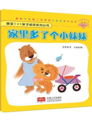 家里多了个小妹妹-萌宝1+1亲子阅读系列丛书