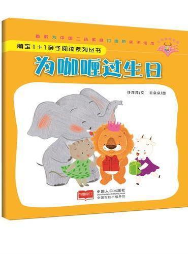 为咖喱过生日-萌宝1+1亲子阅读系列丛书