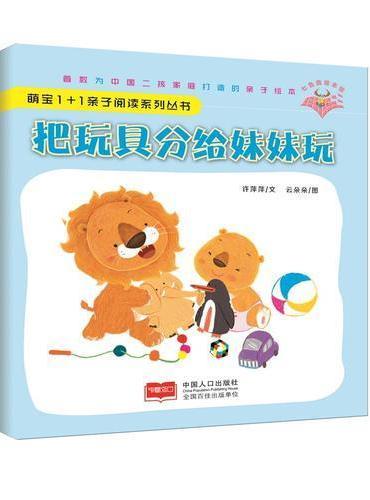 把玩具分给妹妹玩-萌宝1+1亲子阅读系列丛书