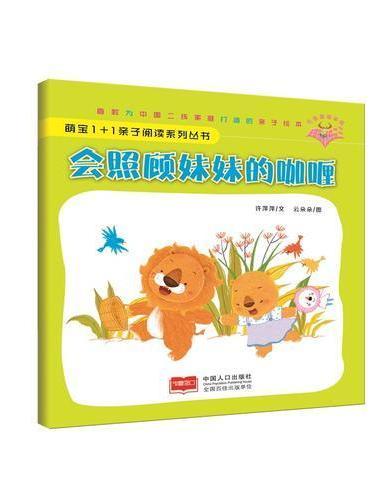 会照顾妹妹的咖喱-萌宝1+1亲子阅读系列丛书