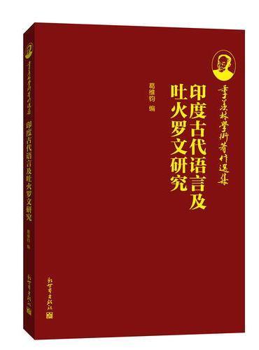 季羡林学术著作选集:印度古代语言及吐火罗文研究