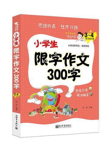 新世界作文:小学生限字作文300字