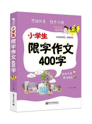 新世界作文:小学生限字作文400字