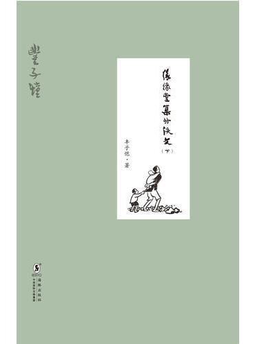 丰子恺 缘缘堂集外佚文(下)精装版