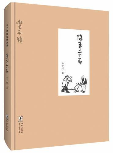 丰子恺 随笔二十篇  精装版