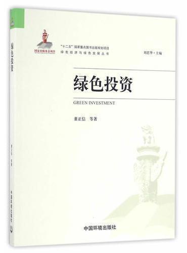 绿色投资(绿色经济与绿色发展丛书)