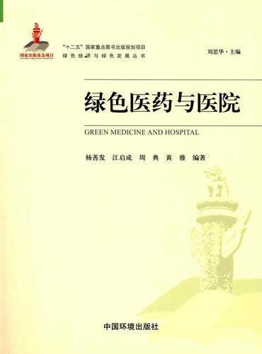 绿色医药与医院(绿色经济与绿色发展丛书)