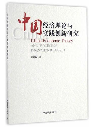 中国经济理论与实践创新研究