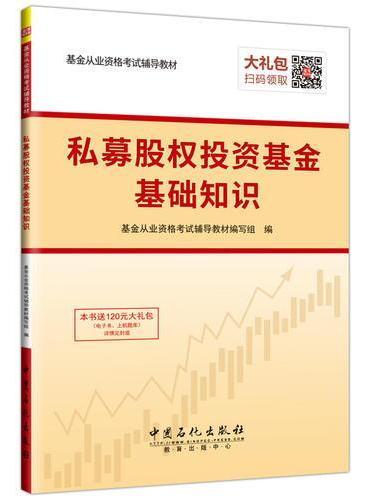 基金从业资格考试辅导教材 私募股权投资基金基础知识