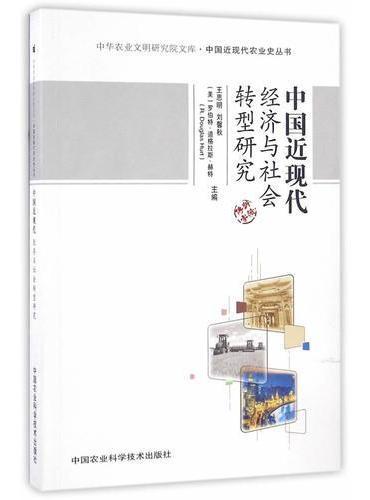 中国近现代经济与社会转型研究