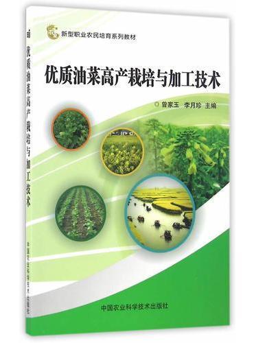 优质油菜高产栽培与加工技术