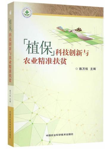 植保科技创新与农业精准扶贫