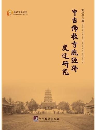 中古佛教寺院经济变迁研究