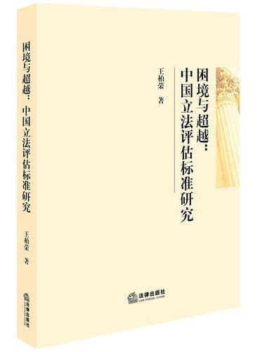 困境与超越:中国立法评估标准研究