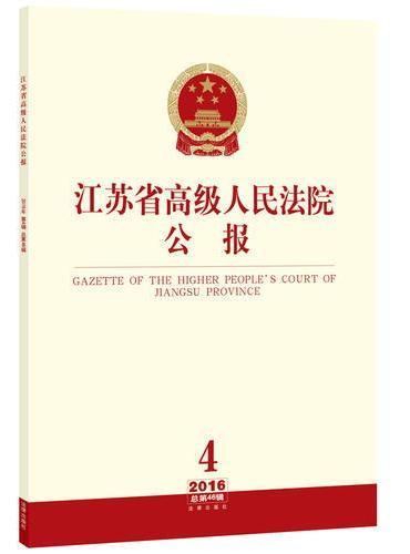 江苏省高级人民法院公报(2016年第4辑 总第46辑)
