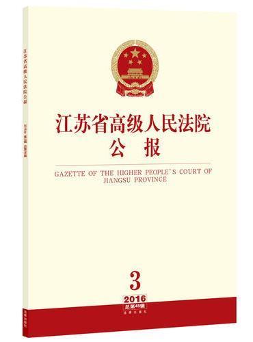 江苏省高级人民法院公报(2016年第3辑 总第45辑)