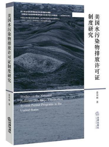 美国水污染物排放许可证制度研究