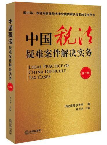 中国税法疑难案件解决实务(第二版)