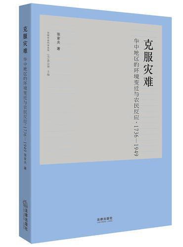 克服灾难:华中地区的环境变迁与农民反应(1736-1949)