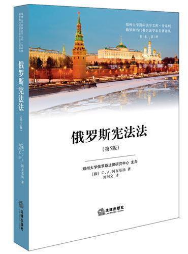 俄罗斯宪法法(第5版)