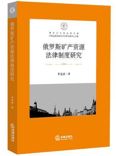 俄罗斯矿产资源法律制度研究
