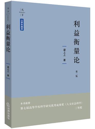 利益衡量论(第二版)